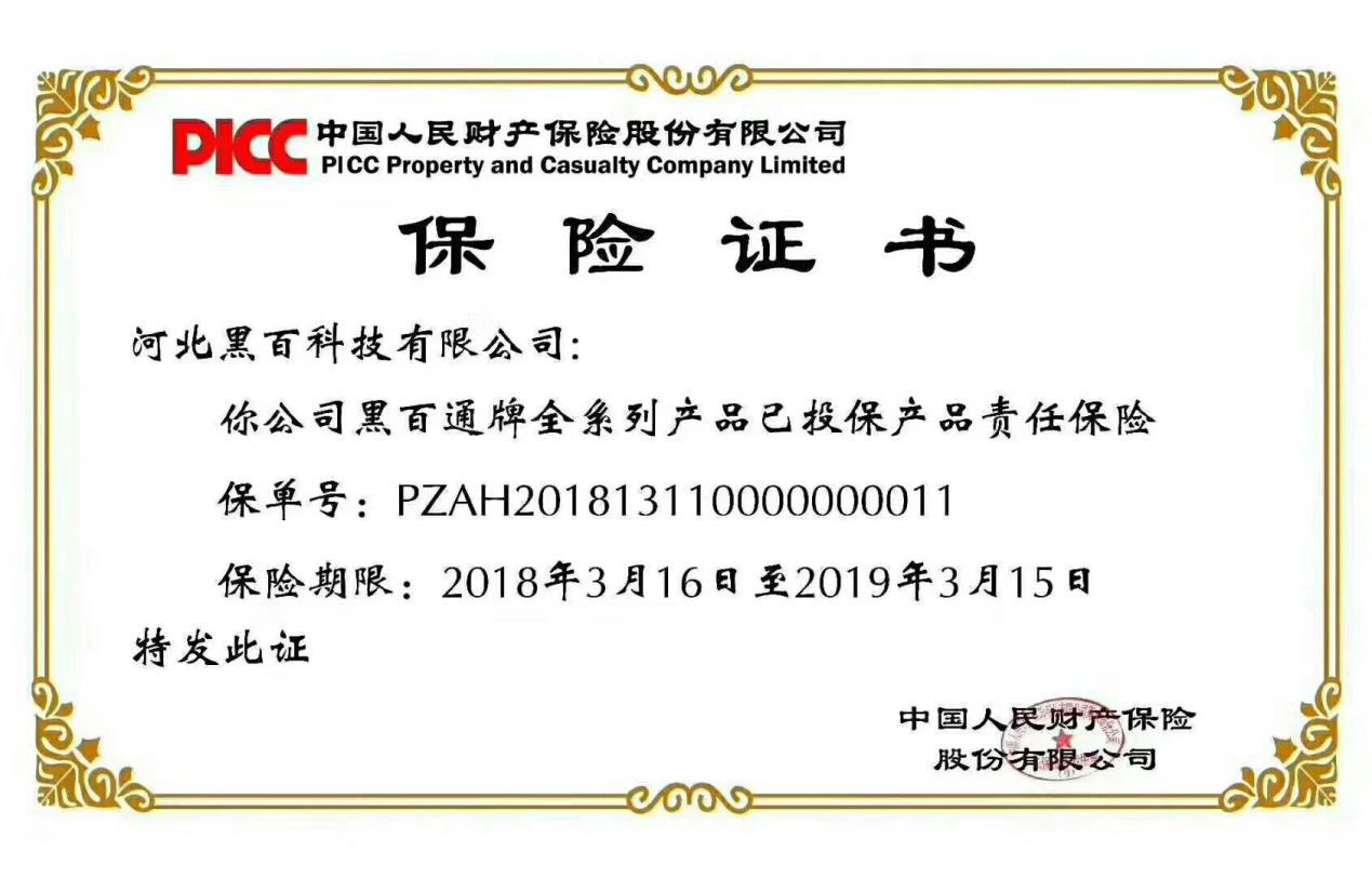 远景保险资讯 中国大地保险内蒙古分公司农业保险承保电子化系统...